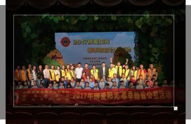 """青岛东方招标参加""""狮愛阳光助盲""""联合公益活动"""