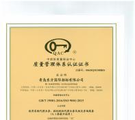 ISO9001:2015质量管理体系认证证书